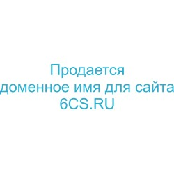 Домен 6CS.RU